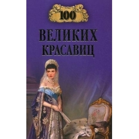 100 великих красавиц