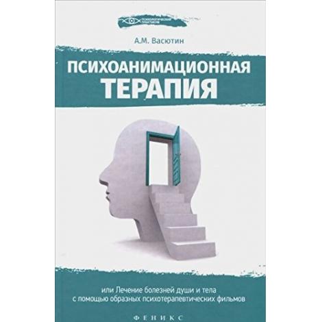 психоанимационная терапия,или лечение болезней