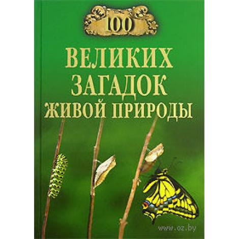 100 великих загадок живой природы