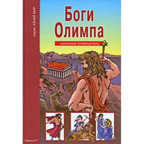 узнай мир - боги олимпа