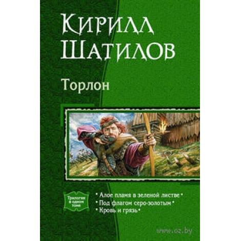торлон /трилогия/ (альф)