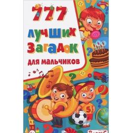 777 лучших загадок для мальчиков