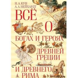 Всё о богах и героях Древней Греции и Древнего Рима ВСЁ О...*