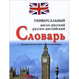 Англо-русский,русско-английский универсальный словарь с грамматическим приложением (12+)