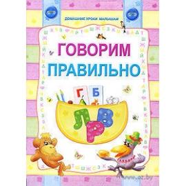 Домашние уроки малышам (сбор) А4