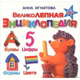 Великолепная энциклопедия