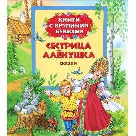 Сестрица Аленушка (Книги с крупными буквами)