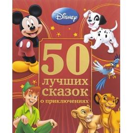 50 лучших сказок о приключениях