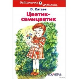 ЦВЕТИК-СЕМИЦВЕТИК/Б-чка Школьника ПЕРЕПЛЁТ/