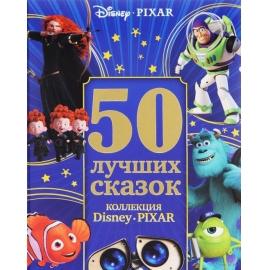 50 лучших сказок.Коллекция Disney Pixar