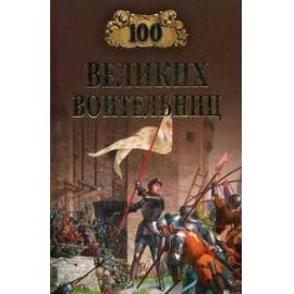 100 великих воительниц (12+)