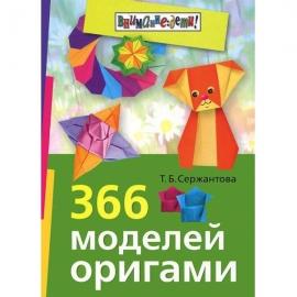 366 моделей оригами Айрис-Пресс()