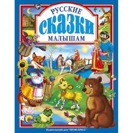 Русские сказки малышам Л.С.