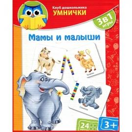 """КД УМНИЧКИ """"Мамы и малыши"""""""