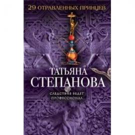 29 отравленных принцев: роман