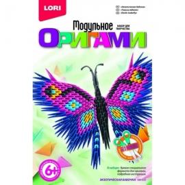 """Мб-020 Модульное оригами """"Экзотическая бабочка"""""""