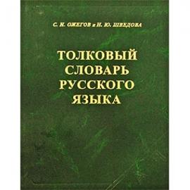 СЛ Толковый сл рус яз (80.000 сл газетка)