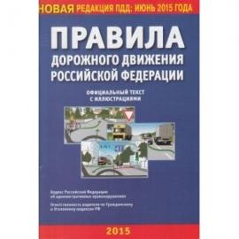 ПДД РФ с иллюстр  2016 (синие)