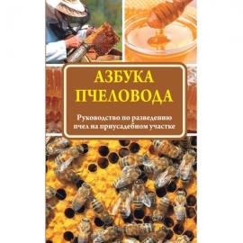 Азбука пчеловода (Самые небходимые советы тому, кто хочет завести собственную пасеку)