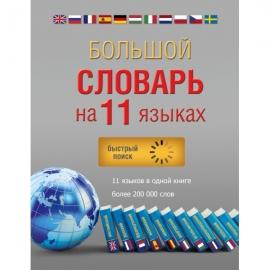 Большой словарь на 11 языках: более 200 000 слов