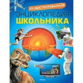 Иллюстрированная энциклопедия школьника Энциклопедии