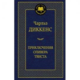 Приключения Оливера Твиста 001.002/8. Мировая классика