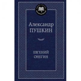 Евгений Онегин 001.002/8. Мировая классика