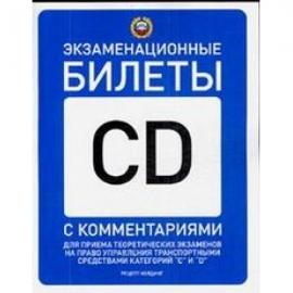 Экзамен билеты  CD ( 2016 год) с коммент