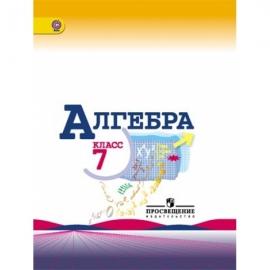 Алгебра 7кл ФГОС