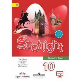 Анг яз Афанасьева 10кл в фокусе (Spotlight) ФГОС