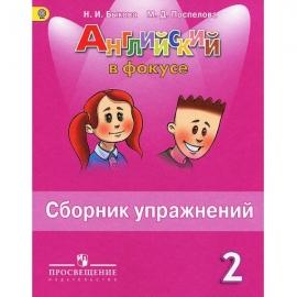 Анг яз Быкова 2кл в фокусе (Spotlight) Сборник упражнений/393