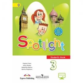 Анг яз Быкова 3кл в фокусе (Spotlight)