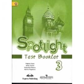 Анг яз Быкова 3кл в фокусе (Spotlight) Контр задания  ФГОС