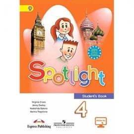 Анг яз Быкова 4кл в фокусе (Spotlight)
