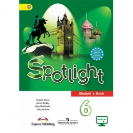 Анг яз Ваулина 6кл в фокусе (Spotlight)