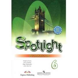 Анг яз Ваулина 6кл в фокусе (Spotlight) РТ