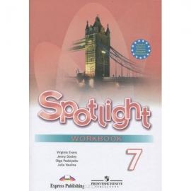 Анг яз Ваулина 7кл в фокусе (Spotlight) РТ