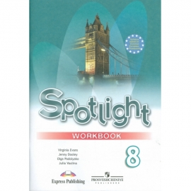 Анг яз Ваулина 8кл в фокусе (Spotlight) РТ