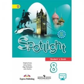 Анг яз Ваулина 8кл в фокусе (Spotlight) ФГОС