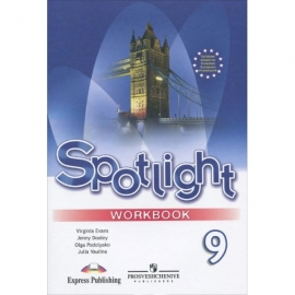Анг яз Ваулина 9кл в фокусе (Spotlight) РТ