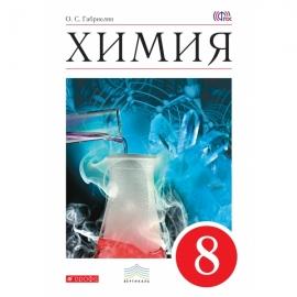 Химия 8 кл. Учебник. ВЕРТИКАЛЬ/15014