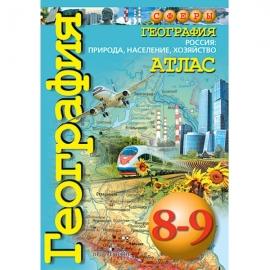 """Атлас География 8-9 кл  Россия: (""""Сферы"""")/12-3195"""