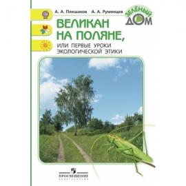 Великан на поляне, или первые уроки экологической этики (Школа России)
