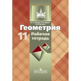 Геометрия 11кл РТ (к уч. Атанасяна)/33103