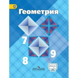 Геометрия 7-9кл ФГОС