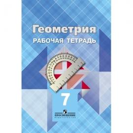 Геометрия 7кл РТ (ст.66)