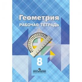 Геометрия 8кл РТ (ст.60)