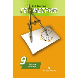 Геометрия 9кл РТ (к уч. Погорелова )/7011