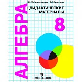 Дидакт матер по алгебра 8кл    /углубл./32202