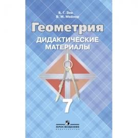 Дидакт матер по геометрии 7кл (к уч. Атанасяна) (ст.44)